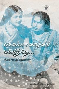 Soppana Vazhvil Makiznthey - சொப்பனவாழ்வில் மகிழ்ந்தே