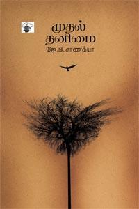 Muthal Thanimai - முதல் தனிமை