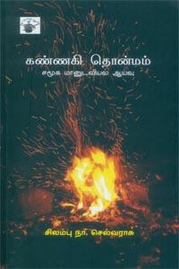 Kannaki Thonmam - கண்ணகி தொன்மம்