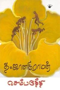 Chemparuthi - செம்பருத்தி