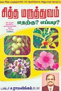 Tamil book Sidha Maruthuvam Etharku Epadi