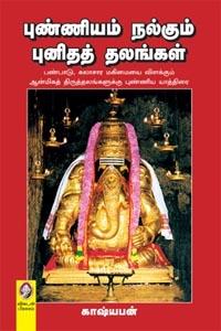 Tamil book Punniyam Nalgum Punitha Thalangal