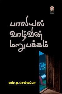 Paaliyal Vaalvin Marupakkam - பாலியல் வாழ்வின் மறுபக்கம்