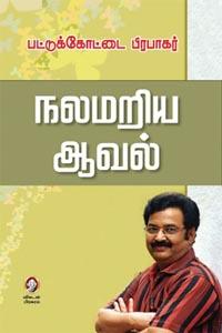 Tamil book Nalamariya Aaval