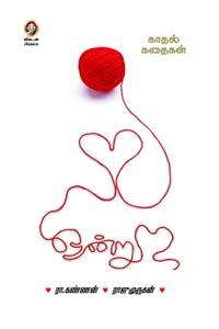 Tamil book Ondru(Kathal Kathaigal)