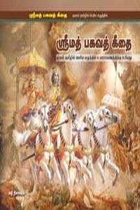 Srimath Bhagavath Geethai (Moolam Thamizhil Periya Ezhuthil - Paarayanathirku Uriyathu) - ஸ்ரீமத் பகவத் கீதை