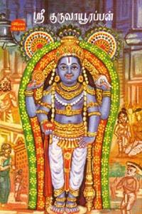 ஸ்ரீ குருவாயூரப்பன்