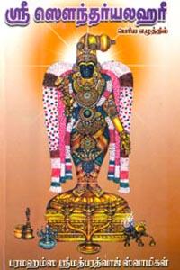 ஸ்ரீ ஸௌந்தர்யலஹரீ