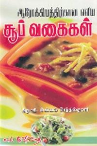 Tamil book ஆரோக்கியத்திற்கான  சூப்பர் சூப் வகைகள்