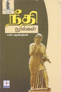 Avayaar Aruliya Neethi Noolgal - ஔவையார் அருளிய நீதி நூல்கள்