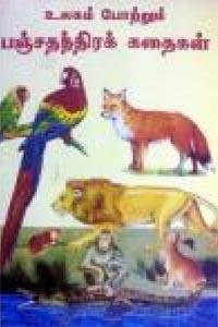 Tamil book உலகம் போற்றும் பஞ்சதந்திரக் கதைகள்