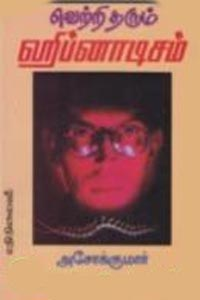 Tamil book வெற்றி தரும் ஹிப்னாடிசம்