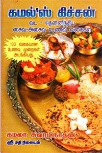 கமல்ஸ் கிச்சன் வட தென்னிந்திய சைவ அசைவ உணவு வகைகள் 133 வகையான உணவு முறைகள் அடங்கியது