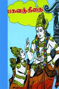 Tamil book கண்ணபிரான் அருளிய பகவத் கீதை