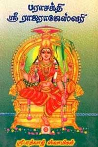 பராசக்தி ஸ்ரீ ராஜராஜேஸ்வரி
