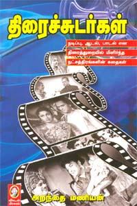 Thiraichudargal - திரைச்சுடர்கள்