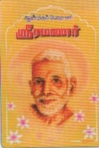ஆன்மிகப் பேரொளி ஸ்ரீரமணர்