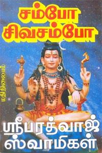 சம்போ சிவசம்போ