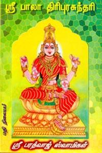 ஸ்ரீ பாலா திரிபுரசுந்தரி
