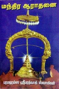 Tamil book மந்திர ஆராதனை
