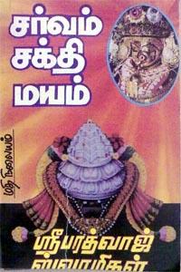 சர்வம் சக்தி மயம்