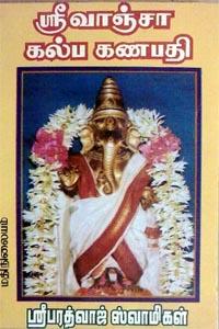 Sri. Vaanja Kalpa Ganapathi - ஸ்ரீவாஞ்சா கல்ப கணபதி
