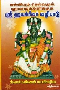 கல்வியும் செல்வமும் ஞானமும் அளிக்கும் ஸ்ரீ ஹயக்ரீவர் வழிபாடு