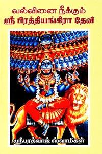 Valvinai Neekum Sri. Prathiyankira Devi - வல்வினை நீக்கும் ஸ்ரீ பிரத்தியங்கிரா தேவி