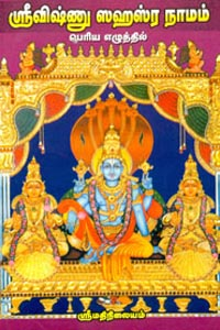 ஸ்ரீவிஷ்ணு ஸஹஸ்ர நாமம்