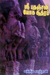 ஸ்ரீ பதஞ்சலி யோக சூத்ரம்