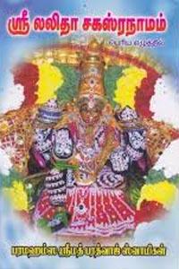 Tamil book ஸ்ரீ லலிதா சகஸ்ரநாமம்