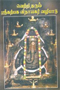 வெற்றி தரும் ஸ்ரீகற்பக விநாயகர் வழிபாடு