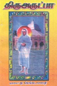 Thiruarutpa - திருஅருட்பா (old book - rare)