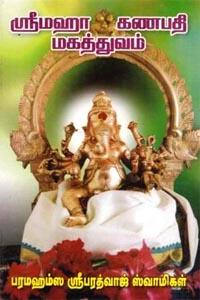 ஸ்ரீமஹா கணபதி மகத்துவம்