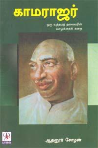 Kamarajar - காமராஜர்
