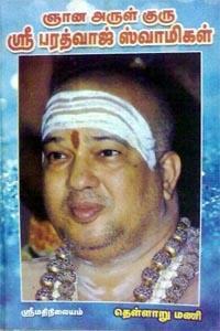 ஞான அருள் குரு ஸ்ரீ பரத்வாஜ் ஸ்வாமிகள்