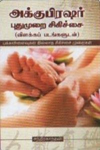 அக்குபிரஷர் புதுமுறை சிகிச்சை (விளக்கப் படங்களுடன்)