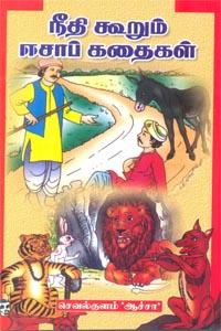 Tamil book நீதி கூறும் ஈசாப் கதைகள்