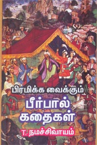 Tamil book பிரமிக்க வைக்கும் பீர்பால் கதைகள்