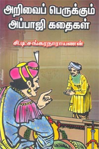 Tamil book அறிவைப் பெருக்கும் அப்பாஜி கதைகள்