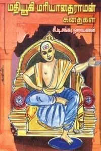 Tamil book மதியூகி மரியாதைராமன் கதைகள்