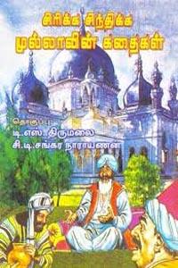 Tamil book சிரிக்க சிந்திக்க முல்லாவின் கதைகள்