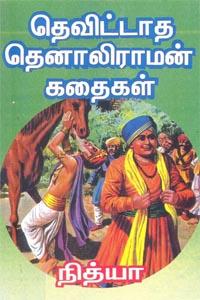 Tamil book தெவிட்டாத தெனாலிராமன் கதைகள்
