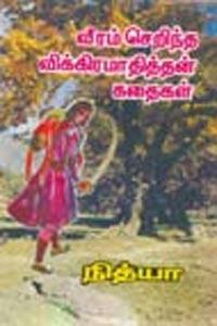 Tamil book வீரம் செறிந்த விக்கிரமாதித்தன் கதைகள்