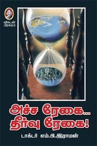 Acha Regai Theervu Regai - அச்ச ரேகை தீர்வு ரேகை