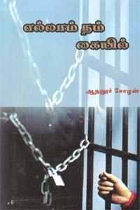 Ellaam Nam Kaiyil - எல்லாம் நம் கையில்