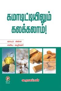 Tamil book Commodityilum Kalakalaam Labam alla Eliya Vazhigal