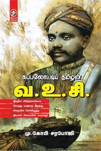 Kapalotiya Tamilan V.O.C - கப்பலோட்டிய தமிழன் வ.உ.சி