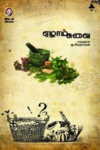 Tamil book Ezham Suvai
