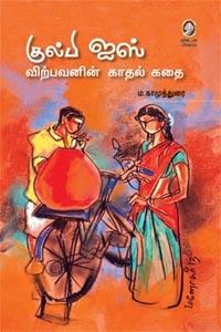 Tamil book Kulfi Ice Virpavanin Kahtal Kathai